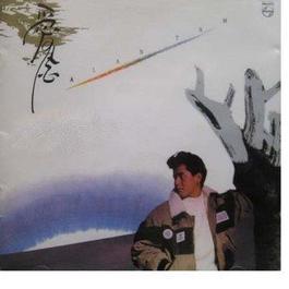 愛念 1989 譚詠麟