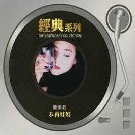 不再娃娃[經典系列] 2006 劉美君