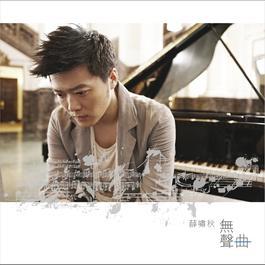 無聲曲 2011 薛嘯秋