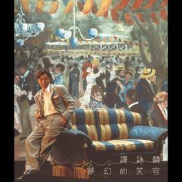 夢幻的笑容 1994 譚詠麟