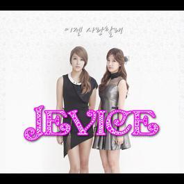 I'll love 2012 Jevice