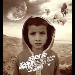 離開地球表面Jump!The World 2007極限大碟 2007 五月天