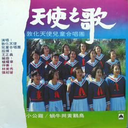 天使之歌 2016 敦化兒童合唱團