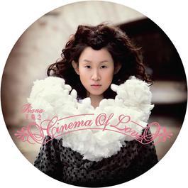 Cinema of Love 2014 王菀之