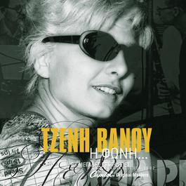 Jeni Vanou - I Foni / Megales Erminies 2007 Tzeni Vanou