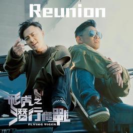 Reunion (《飛虎之潛行極戰》主題曲) 2018 林峯
