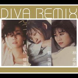 Diva Remix 2008 林憶蓮; 劉美君; 林志美