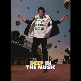 Deep In The Music 2003 吳浩康