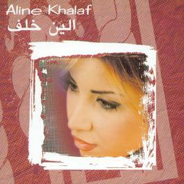 Wayeed... Wayeed 1999 Aline Khalaf