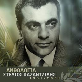 Anthologia - Stelios Kazadzidis 2006 Stelios Kazadzidis