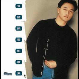 張國榮電影歌集 2006 張國榮