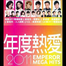 年度熱愛2011 2012 華語群星