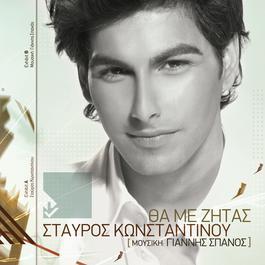 Tha Me Zitas 2006 Stavros Konstadinou