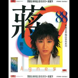 寶麗金88極品音色系列-蔣麗萍 1998 蔣麗萍