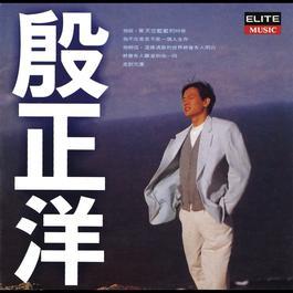 天空藍藍的 1996 殷正洋