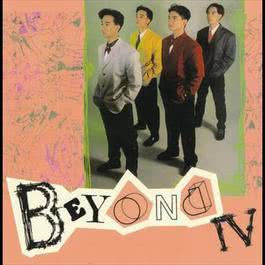 Back To Black Series - Beyond IV Zhen De Ai Ni 1989 BEYOND
