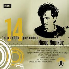 14 Megala Tragoudia 2006 Nikos Nomikos