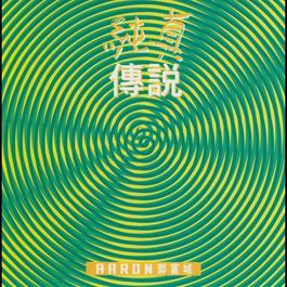 純真傳說 2005 郭富城