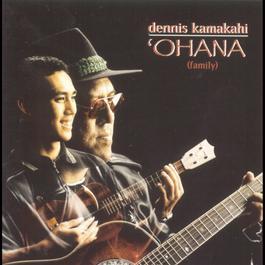 Ohana 1999 Dennis Kamakahi