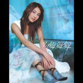 舞舞舞 2003 鄭希怡