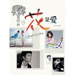 花是愛OST 2012 華語群星