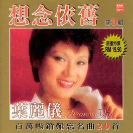 Xiang Nian Yi Jiu Vol.3 2002 葉麗儀