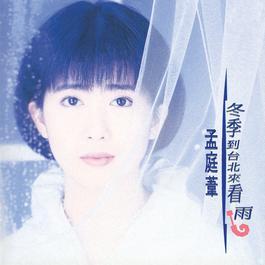 冬季到臺北來看雨 1992 孟庭葦