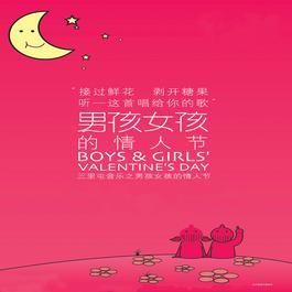 三裡屯音樂之男孩女孩的情人節(伴奏版) 2005 羣星