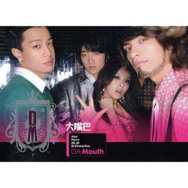 大嘴巴同名專輯 2007 大嘴巴