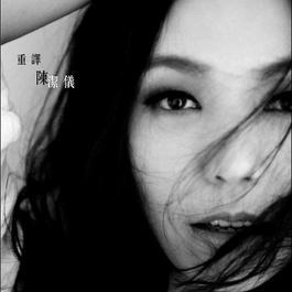 2011 重譯 陳潔儀 2011 陳潔儀