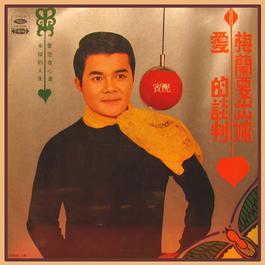 愛的談判 1970 倪賓
