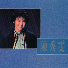 白金珍藏版 陳秀雯 1997 陳秀雯