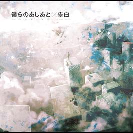 Bokura No Ashiato / Kokuhaku 2017 supercell