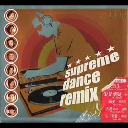 Supreme dance remix 2001 羣星