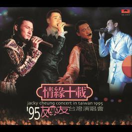 情緣十載 - '95友學友臺灣演唱會 2009 張學友