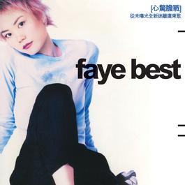 Faye Best 2002 王菲