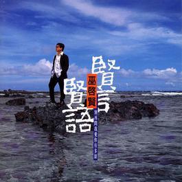 賢言賢語 1997 巫啓賢