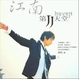 江南 2004 林俊傑