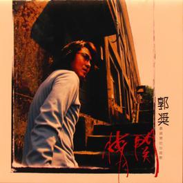 情關 1999 郭獎