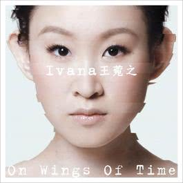 On Wings Of Time 2014 王菀之