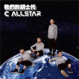 我們的胡士託 2014 C AllStar