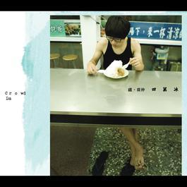 四果冰 2010 盧廣仲
