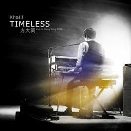 Khalil Timeless Concert Live 2009 2009 方大同