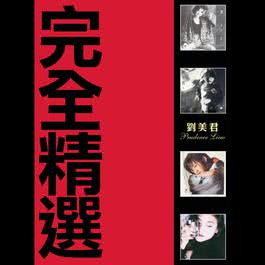 完全精選3CD金碟系列 -劉美君 2006 劉美君