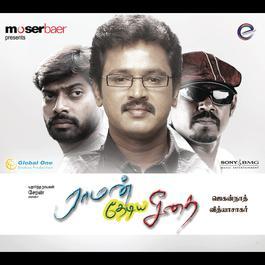 Raman Thediya Seethai (Original Motion Picture Soundtrack) 2008 Various Artists
