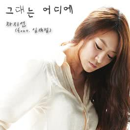 Where are you (feat.Yim Jae Beum) 2011 車智妍