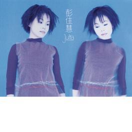 彭佳慧 Julia 1997 彭佳慧