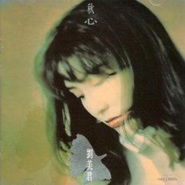 秋心 1992 劉美君
