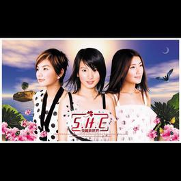 美麗新世界 2002 S.H.E