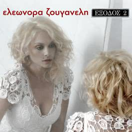 Exodos 2 2010 Eleonora Zouganeli